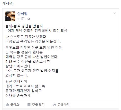 '전두환 표창' 논란에 대해 안희정이 해명했다. 역시.