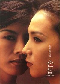 손톱 (1994)