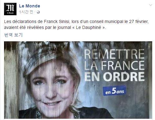 [프랑스]마린 르펜의 선거 구호는?