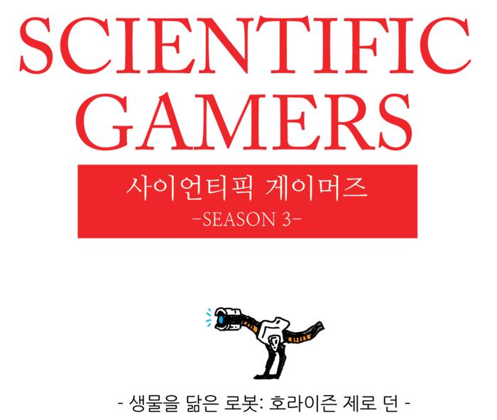 사이언티픽 게이머즈- 생물을 닮은 로봇: 호라이즌..