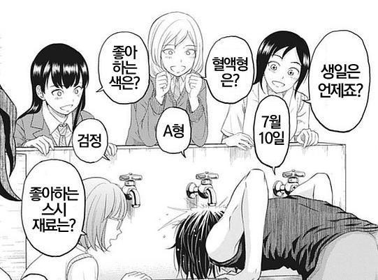 사오토메 선수 숨기다 9화