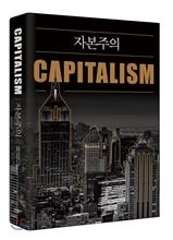 제29회 독서토론회 - 자본주의