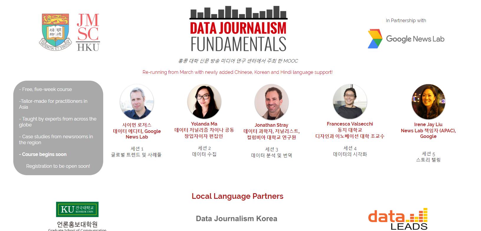 [블로터] 구글, '데이터 저널리즘' 무료 온라..