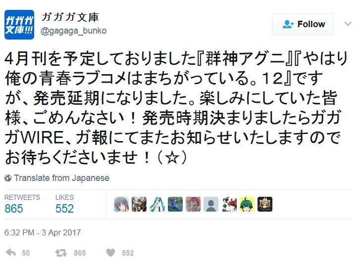 라이트노벨 '군신 아그니' 및 '역시 내 청춘 러브코..