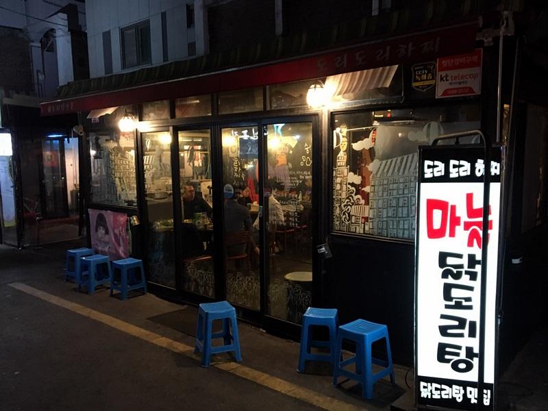 [서울대입구/샤로수길] 도리도리하찌