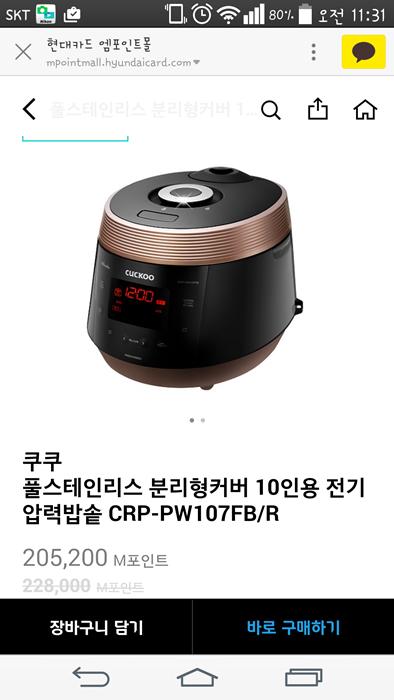 쿠쿠압력밥솥(CRP-PW107FB)