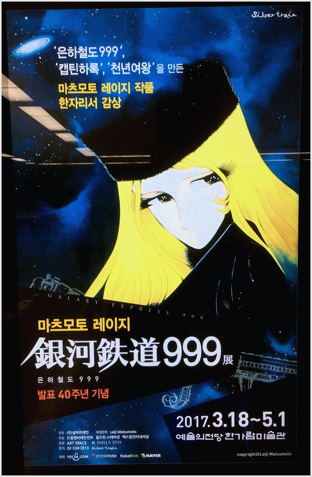 마츠모토 레이지 은하철도 999展
