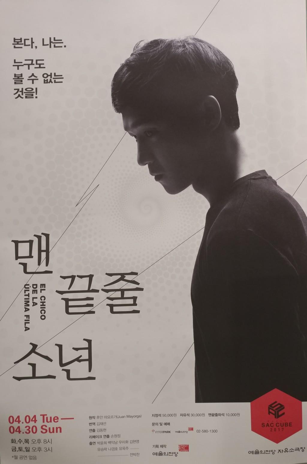 2017년 4월 13일 맨 끝줄 소년 - 예술의전당 자유소극장