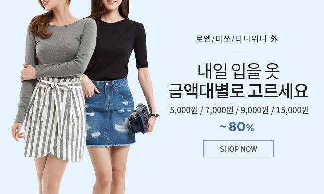 로엠/미쏘 최대 80% 세일