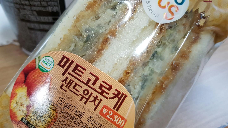 """GS최악의 샌드위치 """"미트고로케샌드위치"""""""