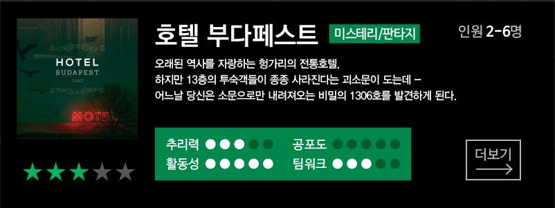 [건대 엑스케이프] 호텔 부다페스트 후기
