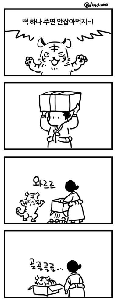 만족하는 만화 ㅋ