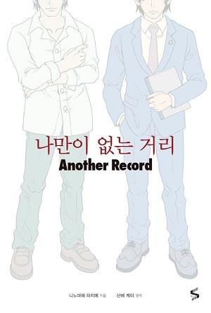 나만이 없는 거리 Another Record: 소름돋는 완결편
