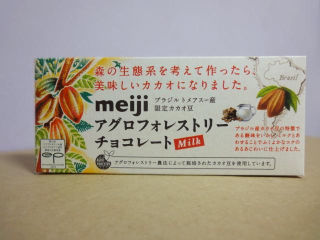 meiji 농업 임업 초코릿 밀크맛