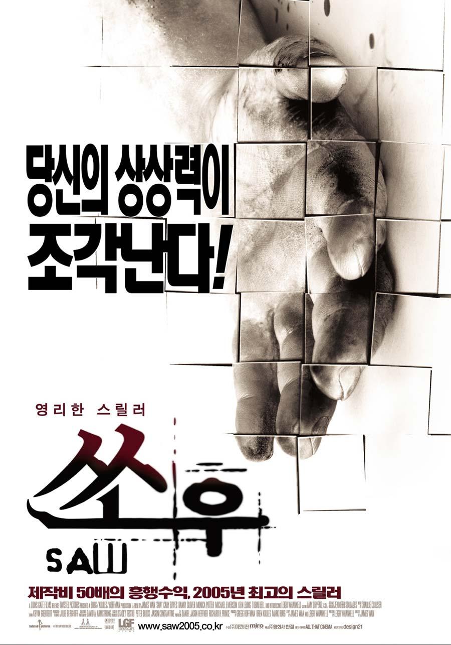 쏘우 Saw (2004)
