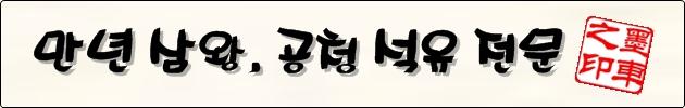 [무협 연재] 성수의가 301