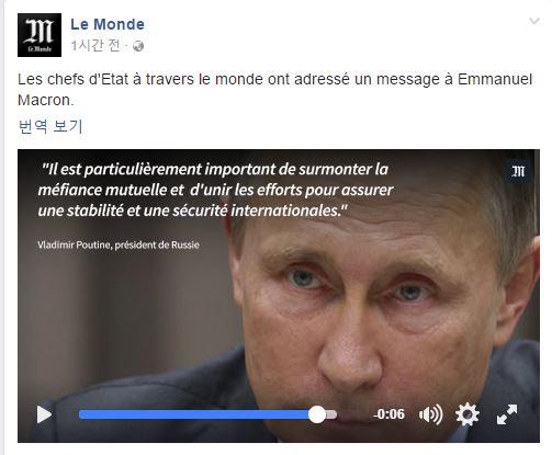 [프랑스] 마크롱 당선에 대한 각국 정상의 반응?