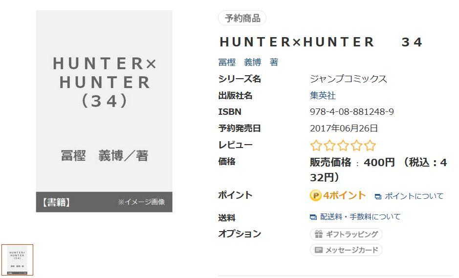 '헌터x헌터' 단행본 제 34권이 2017년 6월 26일에 발매..