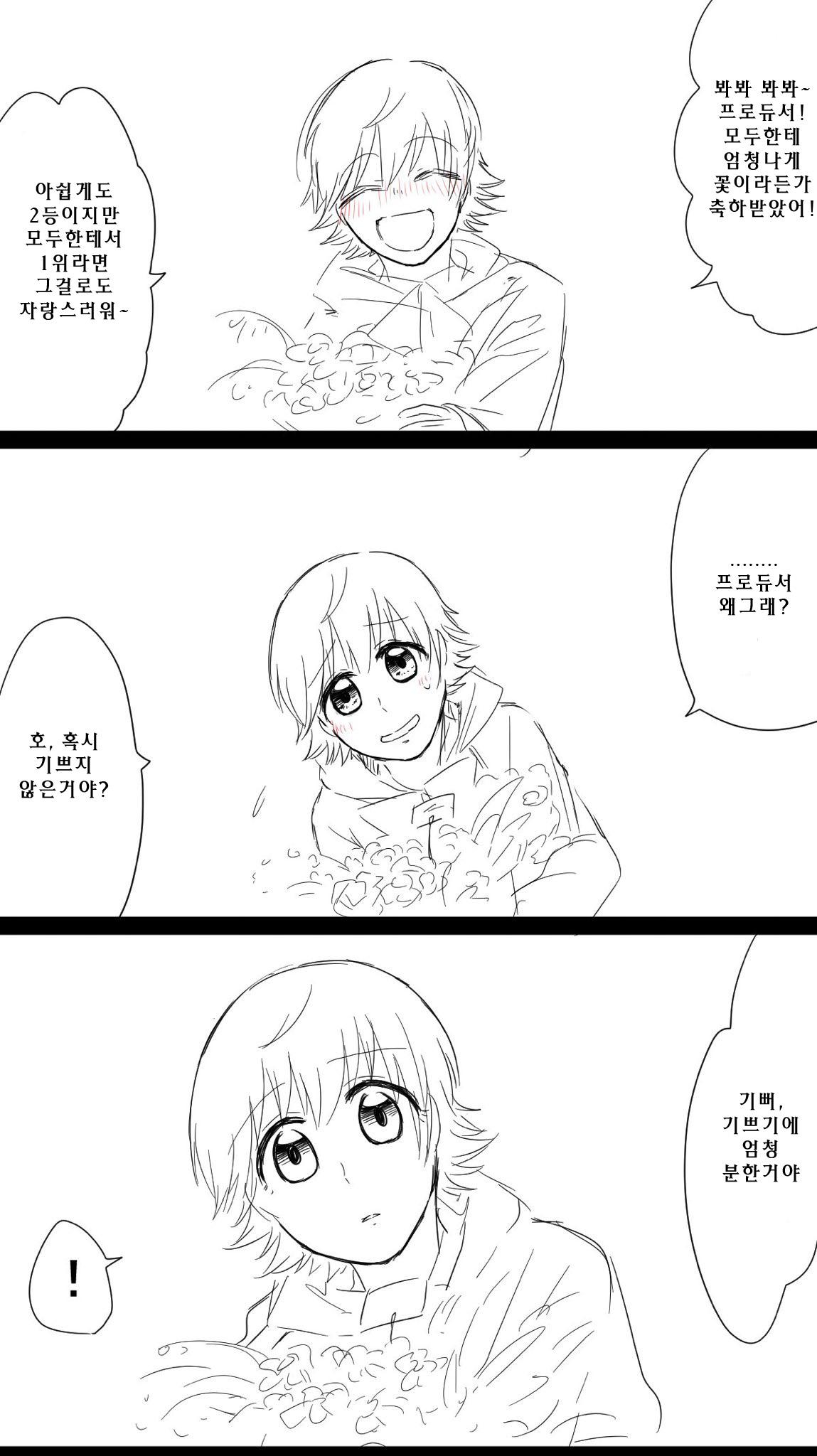 [신데]미오 생일 만화