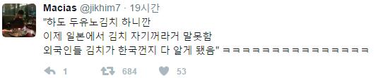 """""""두유 노 김치""""의 순기능"""
