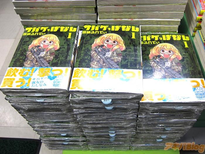 만화 '사바겟파나시' 단행본 제 1권이 발매된 모습