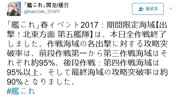 [함대컬렉션] 2017년 봄 이벤트 [출격! 북동방면 ..