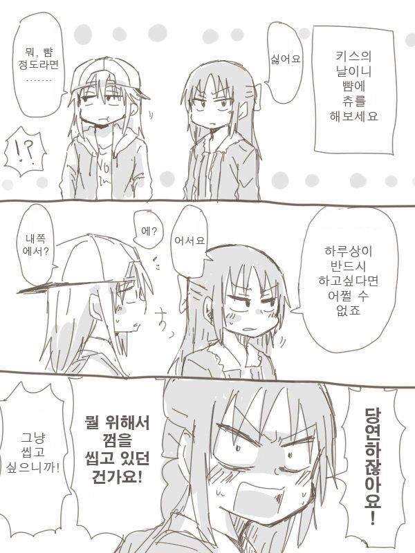[신데]미오린, 하루아리