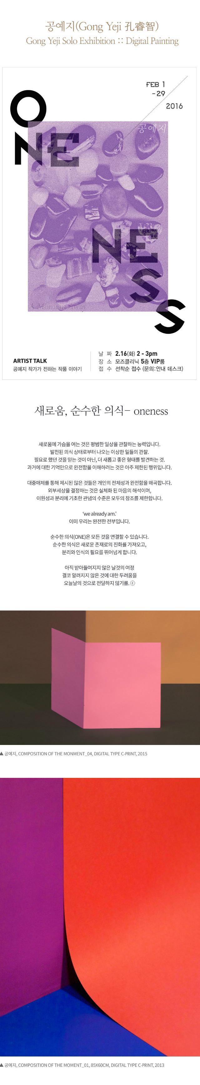 ONENESS_공예지개인전_모즈아트갤러리