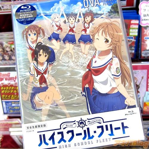 OVA '하이스쿨 플릿'이 발매된 모습