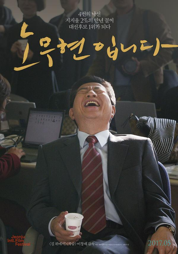 [영화] 노무현입니다. 겟아웃