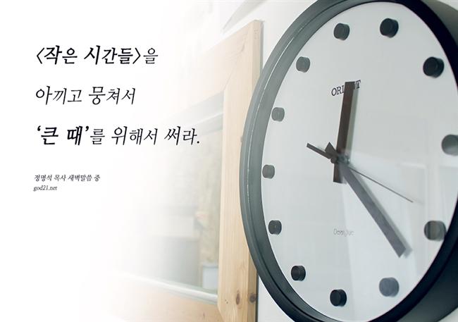 [정명석 목사의 한줄멘토] <작은 시간들>을 ..