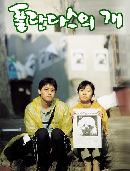플란다스의 개 - 봉준호(2000)