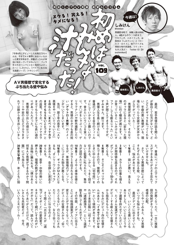 제109회 AV 남배우의 연차별 고민