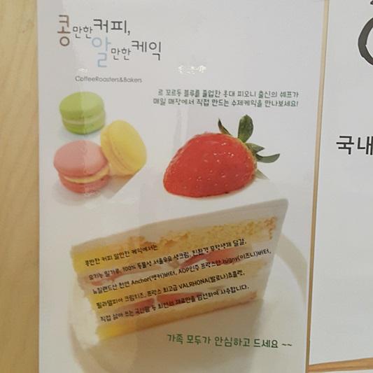 홍대 피오나 출신 쉐프의 생크림 케이크, 콩만한 커..