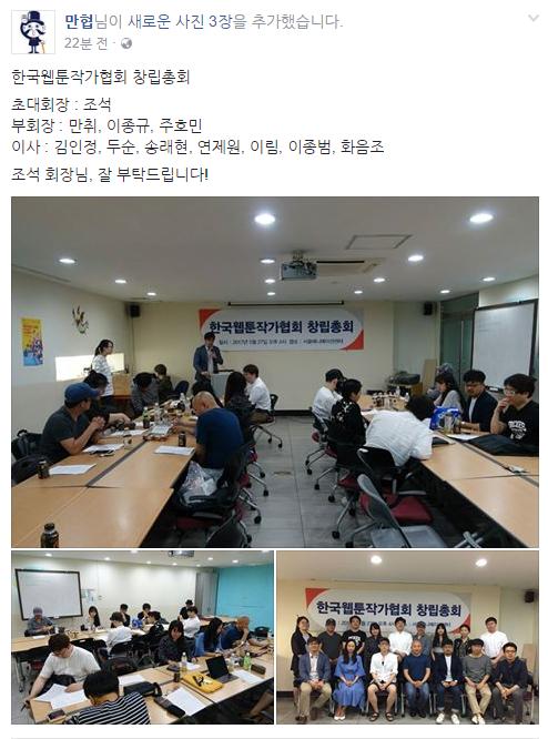 한국웹툰작가협회의 최후...