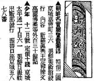 고려불화라는 단어의 최초의 등장 (1938년 12월 10일 ..