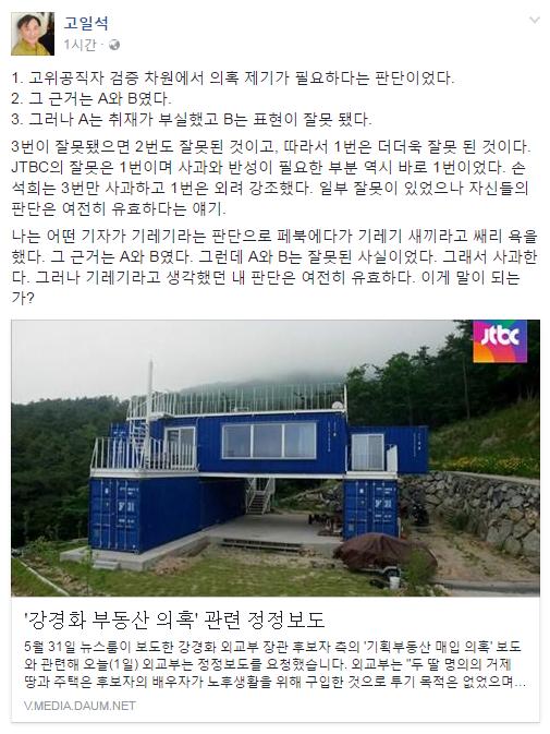 JTBC 손석희 사과문에 대한 팩폭