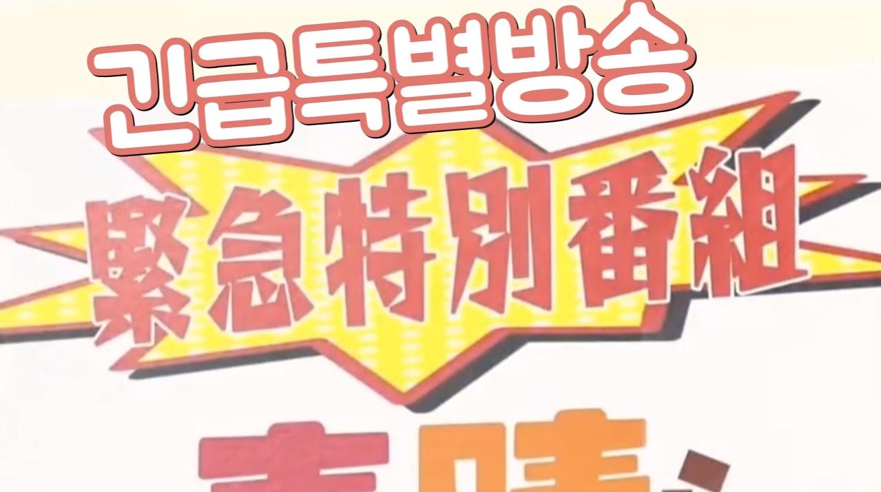 '코노스바라디오TV출장판', 영상 및 스샷!!!