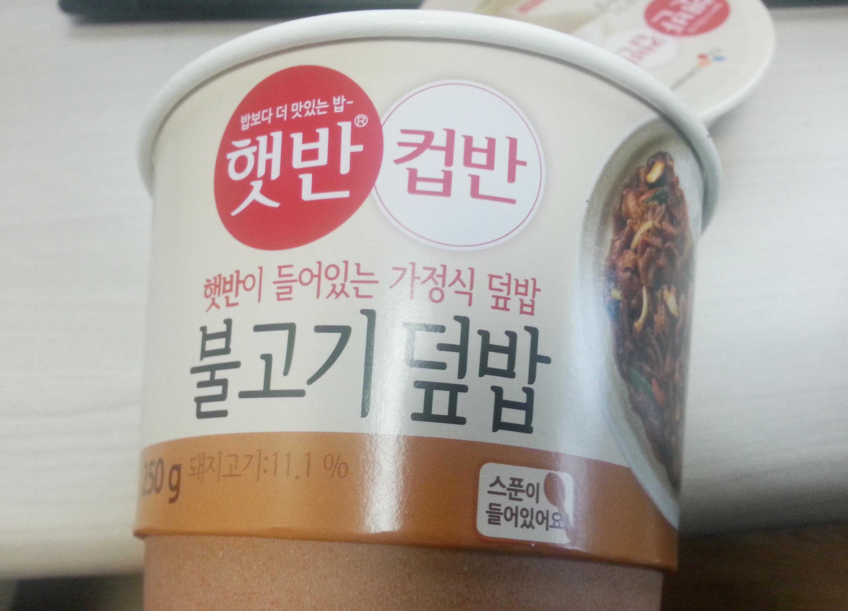 [햇반컵반] 불고기 덮밥