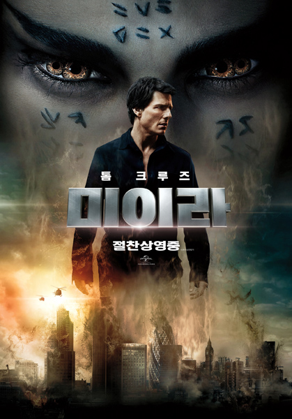 미이라 (The Mummy.2017)