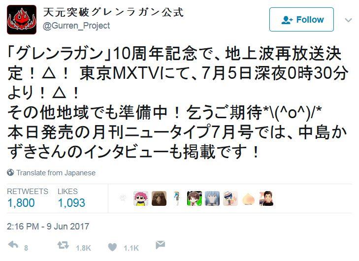 그렌라간 10주년 기념, 일본의 지상파에서 재방송 결정