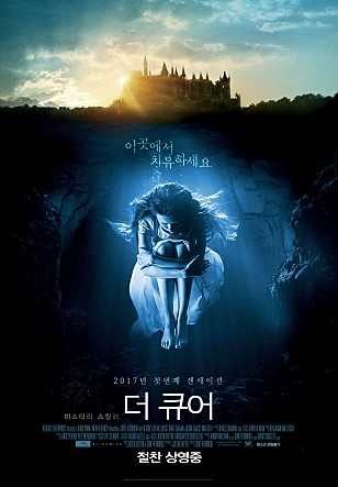 2017)더 큐어,A Cure for Wellness