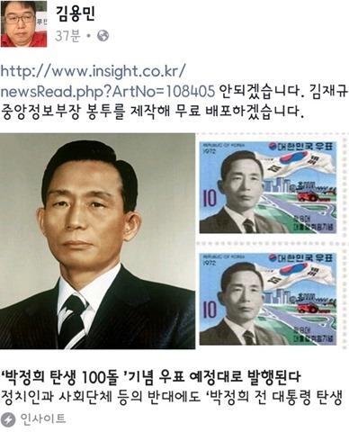 박정희 우표, 심의서 논의없이 발행 결정
