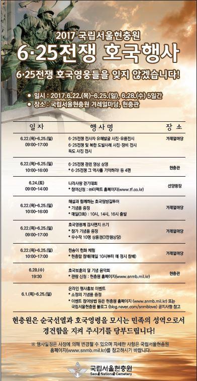 [국립서울현충원]6.25전쟁 호국행사 안내(6.25전쟁..