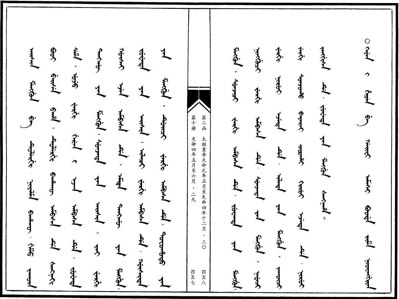 만주어 만문노당 216부-최하위 장교까지도 포상하다.