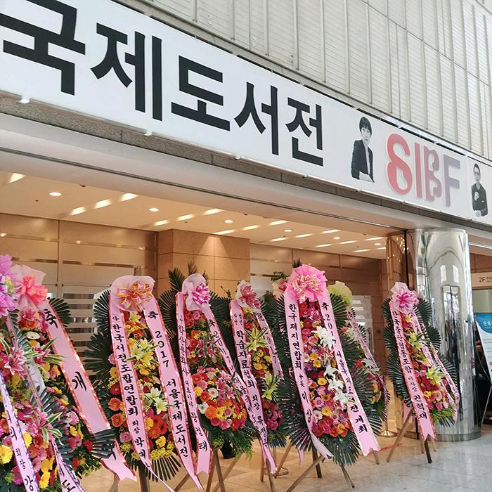 2017 서울국제도서전 풍경 (코엑스)