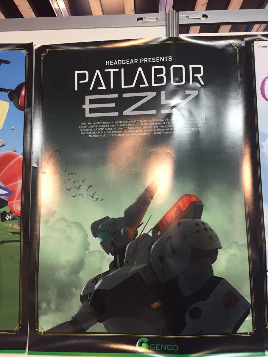'패트레이버 EZY'라는 작품의 포스터 목격 정보가 있..