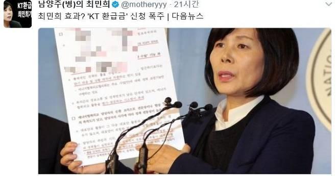 KT 환급금, 870만 명 안찾아갔다. 110만명만 환급신청