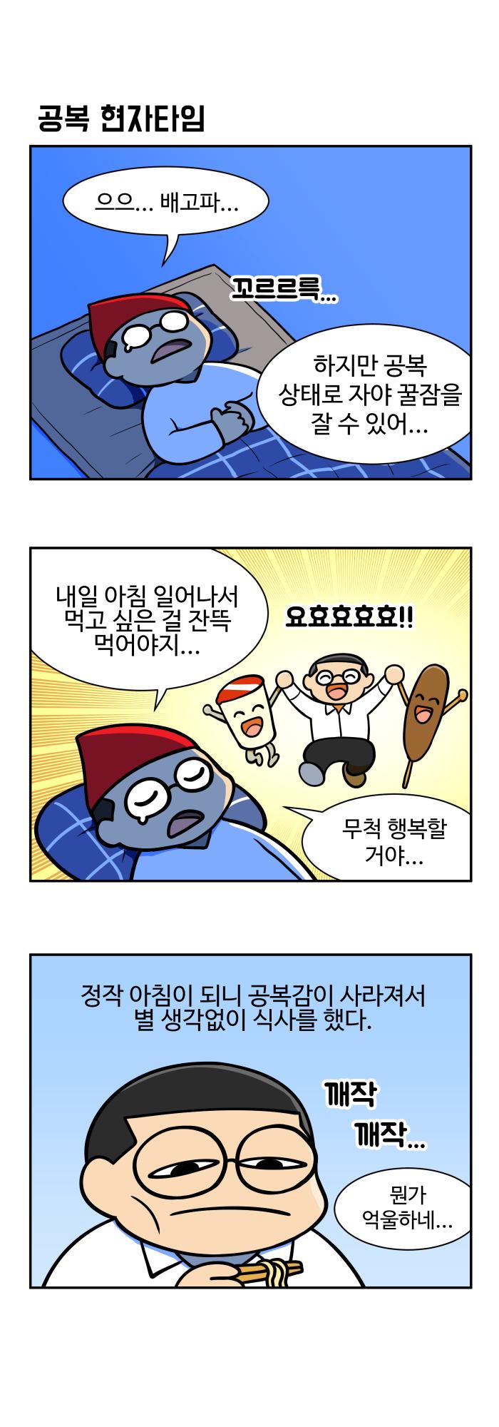 만화일기 - 공복 현자타임
