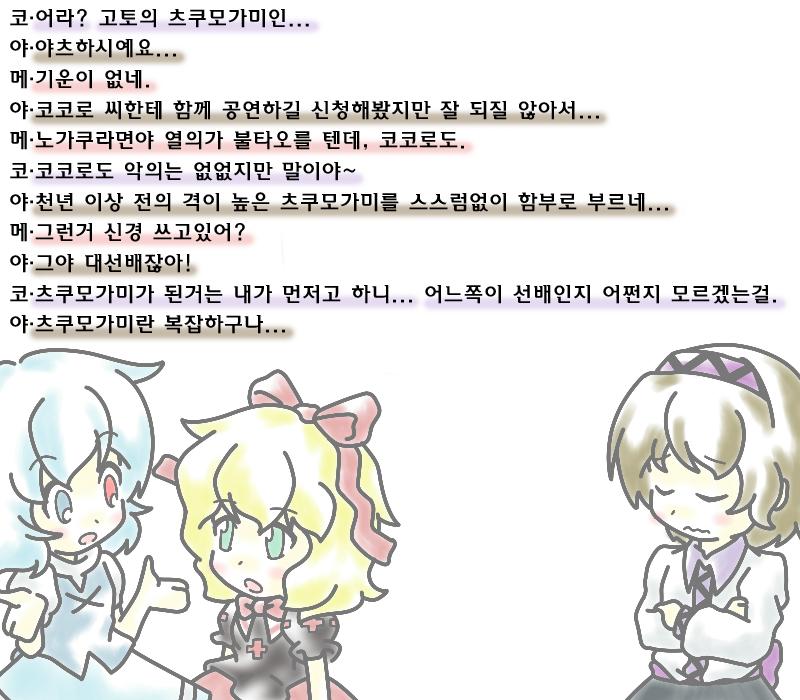 츠쿠모가미 잡담 15화.
